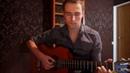 Казан Казиев - Скрипач (guitar cover)