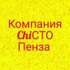 Чистка ковров ChiСТО