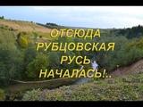 Русь рубцовская