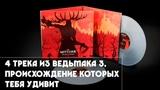 4 трека из Ведьмака 3, происхождение которых вас удивит