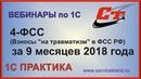 4-ФСС в 1С (Взносы на травматизм в ФСС РФ) за 9 месяцев 2018 года.