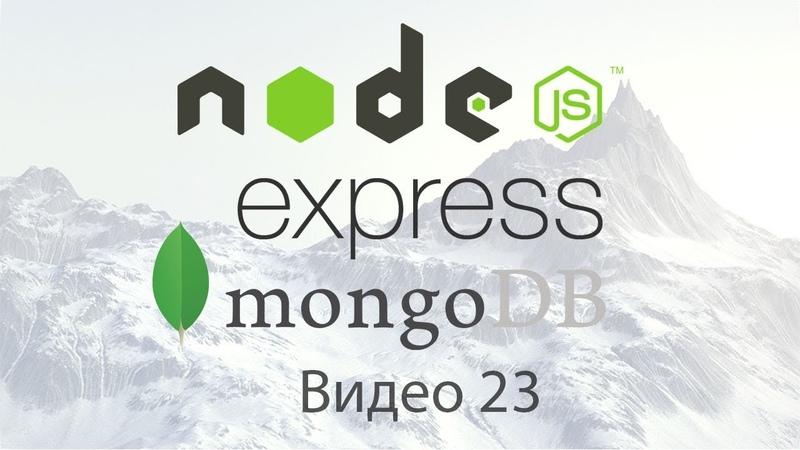 23. Создание сайта на Node.js, Express, MongoDB | Завершаем комментарии