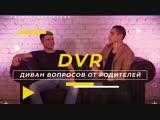 Илья Васильев. «Диван вопросов от родителей»