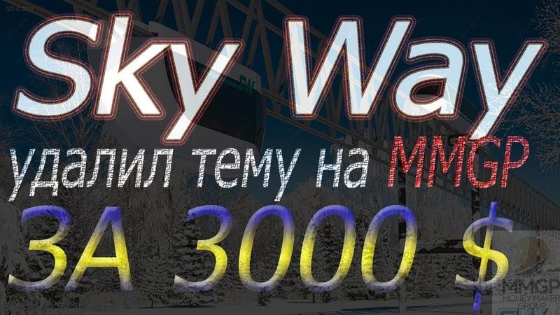 SkyWay удалена тема с форума MMGP