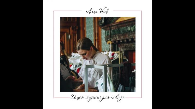 Поиск моделей на показ Anna Verdi