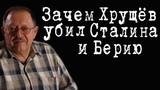 Зачем Хрущёв убил Сталина и Берию #ЮрийМухин