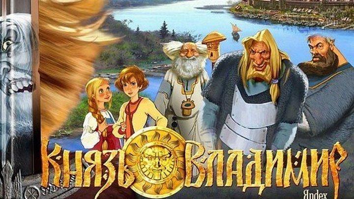 Князь Владимир Мультфильм, 2004 (HD)