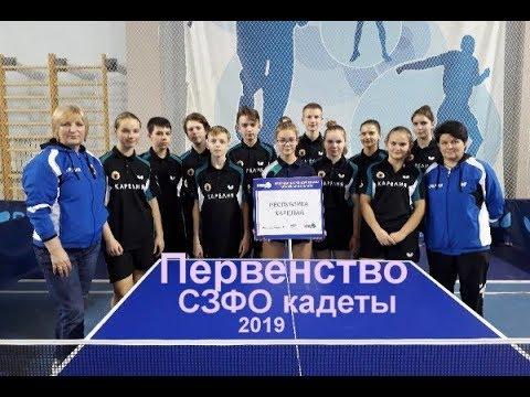 Первенство СЗФО кадеты 2019 по настольному теннису в Архангельске