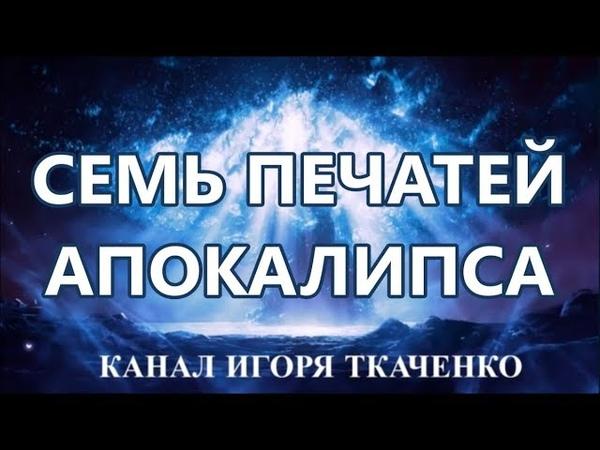 СЕМЬ ПЕЧАТЕЙ АПОКАЛИПСА (28.11.18)