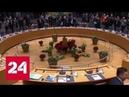 Опубликовано: 14 дек. 2018 г. Саммит ЕС: Северный поток - 2 , Украина против России и странный поступок Юнкера - Россия 24