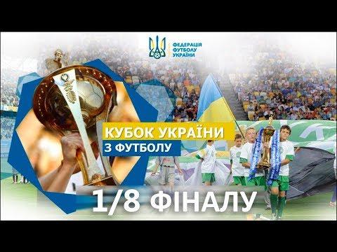 КУБОК УКРАЇНИ 1819 жеребкування 18 фіналу