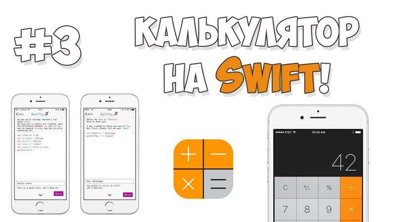 Создание калькулятора на Swift Урок 3 Математические операции