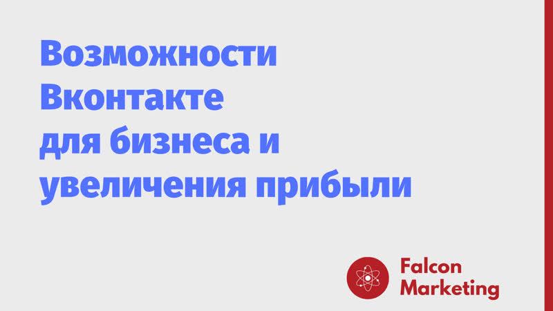 Возможности Вконтакте для бизнеса Falcon Marketing