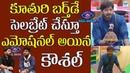 Kaushal Emotional Dailoagues On Celebrating Lalli Birthday | Nani Telugu Bigg Boss 2 Latest Updates