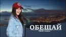 DM - Обещай ремикс ft. Anivar Ани Варданян