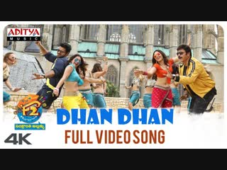 Dhan Dhan Full Video Song ¦¦ F2 Video Songs ¦¦ Venkatesh, Varun Tej, Tamannah, Mehreen