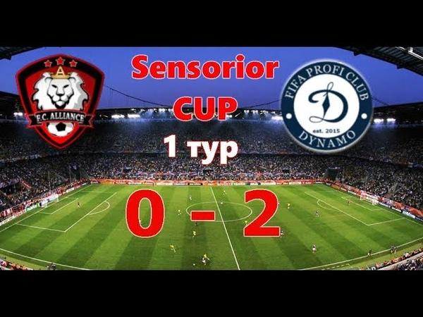 FIFA 19 | Profi Club | Sensorior Cup | FC Alliance- Dynamo | 1 тур