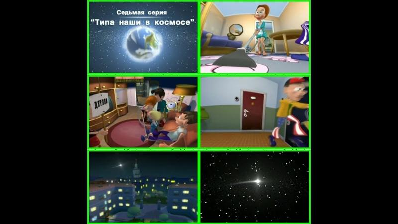 Дятлоws Типа наши в космосе 7 серия