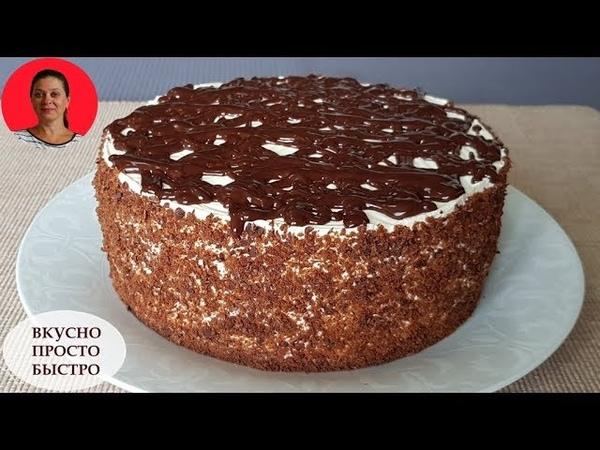 Без Духовки и Печенья! ✧ Шоколадный Торт Чёрный принц ✧ Простой рецепт