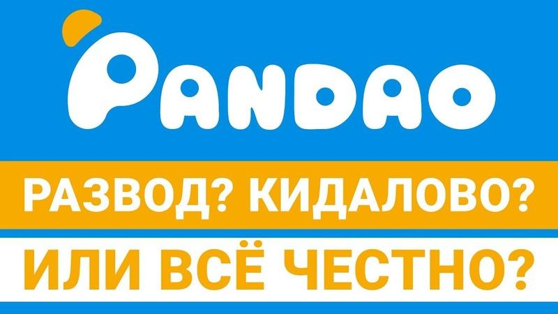 Гигантские скидки Pandao кидалово века или честная распродажа Заказал в Пандао на 87000 рублей