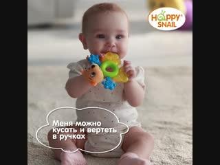 Прорезыватель Берни от Happy Snail