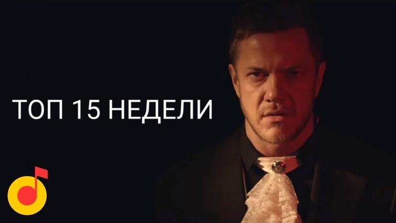 ТОП 15 ПЕСЕН НЕДЕЛИ в Яндекс музыке (15 ноября)