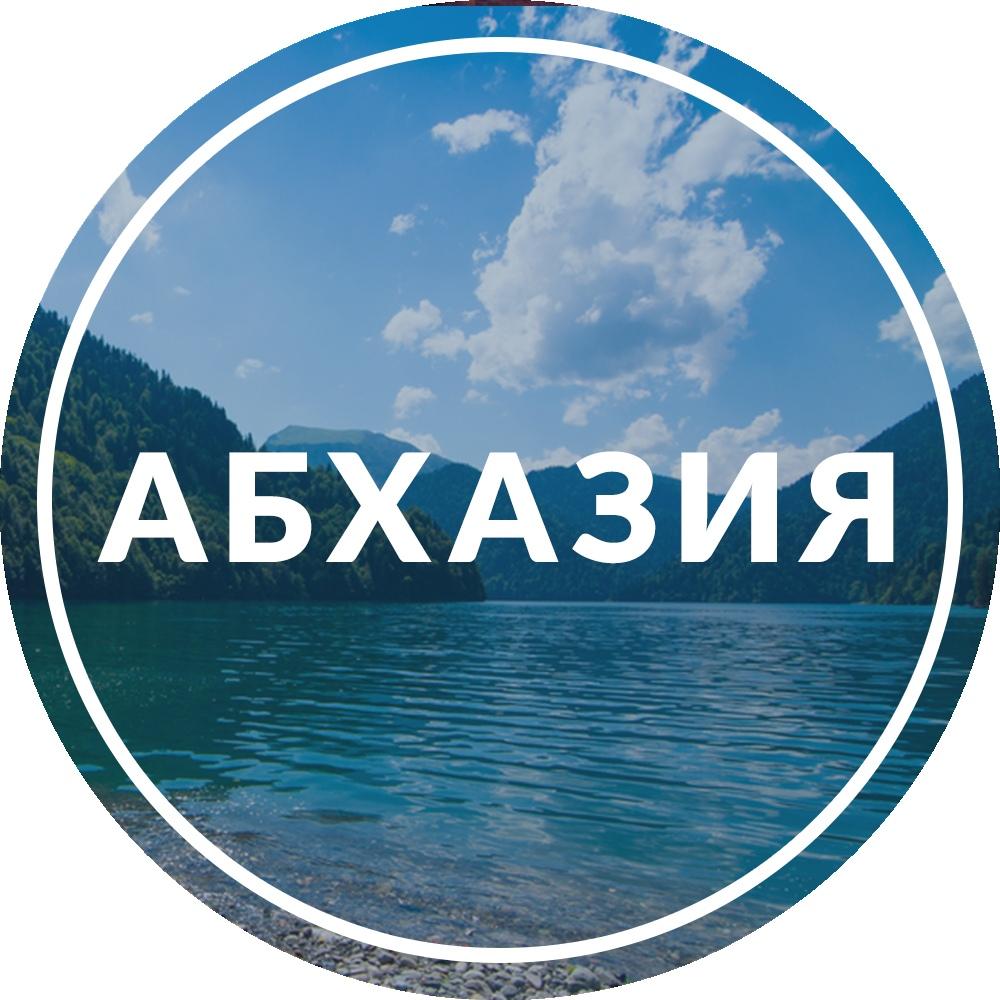 Афиша Тольятти Тур в Абхазию / 5 - 13 августа 2019