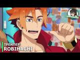RobiHachi - трейлер ТВ-аниме. Премьера 8 апреля.