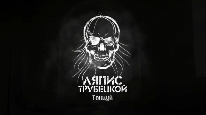 ЛЯПИС ТРУБЕЦКОЙ - Танцуй!
