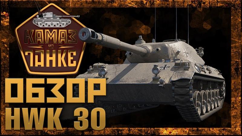 HWK 30 Обзор от Камаза