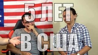 Лотерея Грин Карт и Иммиграция в Америку - 5 лет жизни в США (10-я часть) #hvastovich
