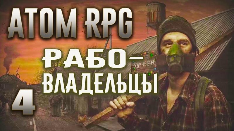 4 ВСТРЕЧА С РАБОВЛАДЕЛЬЦАМИ - ATOM RPG [ПРОХОЖДЕНИЕ]