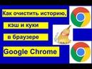 Как очистить историю кэш и cookie в браузере Google Chrome Google Chrome