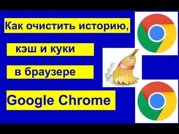 Как очистить историю, кэш и cookie в браузере Google Chrome|Google Chrome
