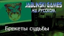 Jablinski Games - Брекеты судьбы [