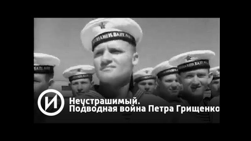Неустрашимый. Подводная война Петра Грищенко