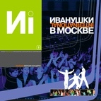 Иванушки International альбом Иванушки в Москве. Часть 1