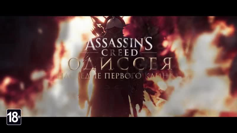 Трейлер дополнения Тени прошлого для игры Assassin's Creed Одиссея!