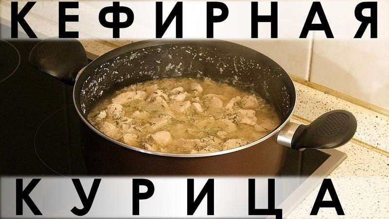 034. Кефирная курица до неприличия простой рецепт приготовления курицы в кефирном маринаде