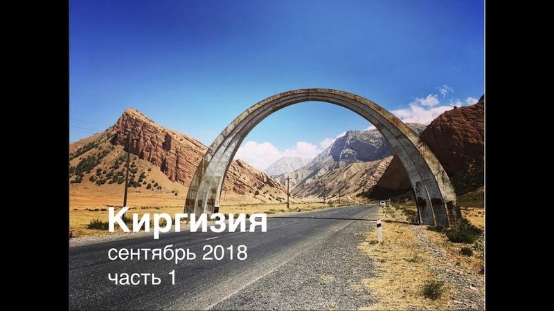 Киргизия: Бишкек – Ош – Сары-Могол – пик Ленина – Жалал-Абад – Казарман
