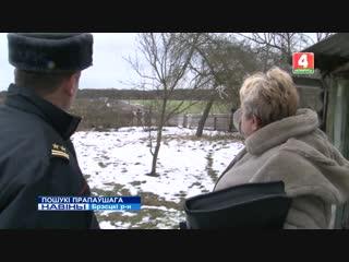 Почти три недели в Брестском районе продолжаются поиски мужчины, пропавшего в новогоднюю ночь