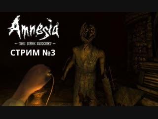 Amnesia: The Dark Descent ( Стрим №3) - Эта игра меня смогла напугать