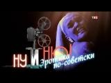 Ну и ню! Эротика по-советски - 11.10.2018