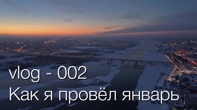 Юша vlog 002 - Как я провёл январь, Роллердром, Таинавечеря, Моржевание