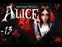 Прохождение American McGee's Alice - 13