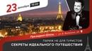 Е. Понасенков: когда начнется война, беспорядки в Париже, коррупция и патриотизм, языки