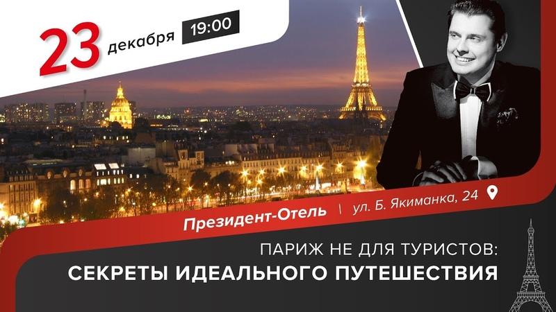 Е. Понасенков когда начнется война, беспорядки в Париже, коррупция и патриотизм, языки
