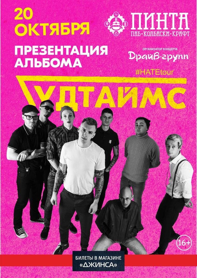 Афиша Ижевск ГУДТАЙМС в Ижевске 20.10.2019