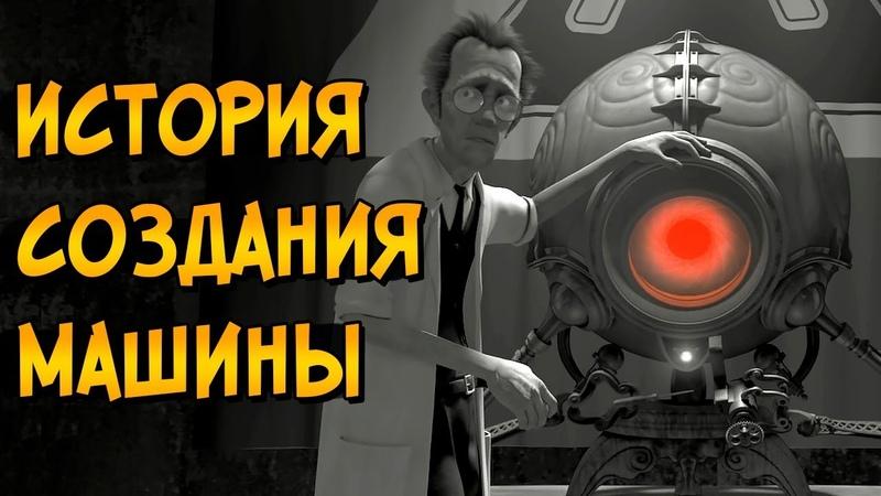 История создания Безумной Машины из мультфильма Девять Девятый