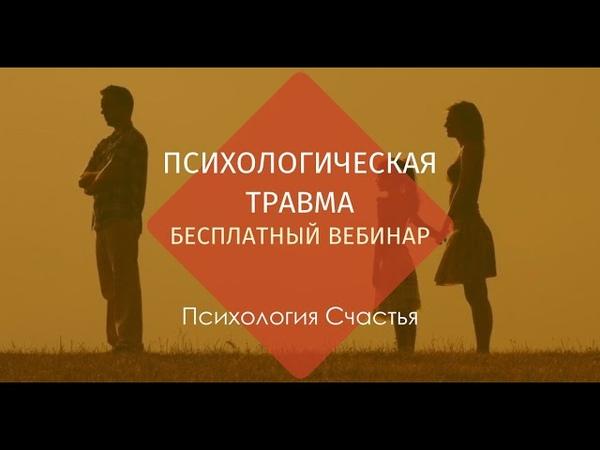 Психологическая Травма Семейная Родовая Система часть 1 Бесплатный Вебинар Психология Счастья